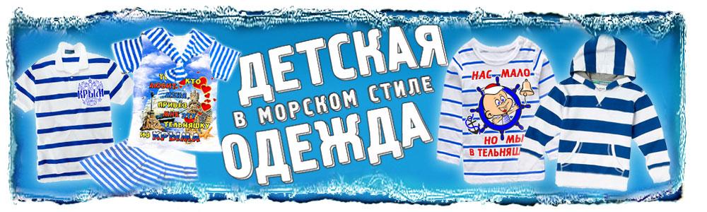 интернет магазин тельняшка, тельняшка купить, тельняшка детская купить опт, тельняшка детская вдв, тельняшка детская оптом, детская полосатая туника, платья для девочек, детские костюмы, детская майка тельняшка, детская одежда, детская одежда оптом, детские тельняшки в Крыму опт