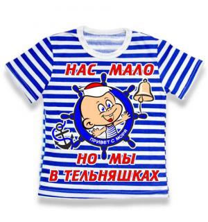 детская тельняшка нас мало, детская футболка тельняшка, футболка тельняшка детская купить, футболка тельняшка детская ВДВ, футболка тельняшка детская оптом, футболка тельняшка детская опт, детская футболка тельняшка купить в Крыму