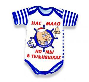 боди нас мало, боди тельняшка для малышей, боди тельняшка детская купить, бодик тельняшка для грудничков ВДВ, боди тельняшка детская оптом, боди тельняшка для грудничков опт, бодик тельняшка купить в Крыму