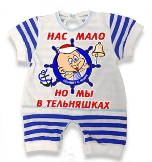песочниу нас мало, песочник тельняшка для малышей, песочник тельняшка детская купить, бодик тельняшка для грудничков ВДВ, боди тельняшка детская оптом, боди тельняшка для грудничков опт, бодик тельняшка купить в Крыму