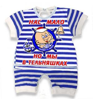 песочник нас мало, песочник тельняшка для малышей, боди тельняшка детская купить, бодик тельняшка для грудничков ВДВ, боди тельняшка детская оптом, боди тельняшка для грудничков опт, бодик тельняшка купить в Крыму