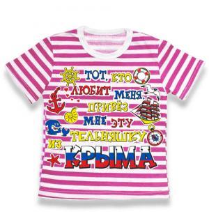 детская тельняшка Привез из Крыма, детская футболка тельняшка, футболка тельняшка детская купить, футболка тельняшка детская ВДВ, футболка тельняшка детская оптом, футболка тельняшка детская опт, детская футболка тельняшка купить в Крыму