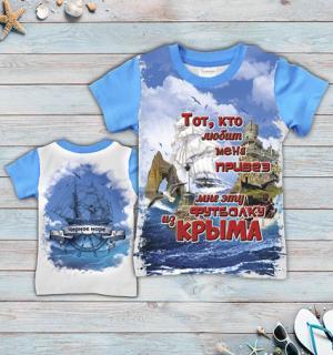 детская футболка Привез из Крыма виды, детская футболка тельняшка, футболка тельняшка детская купить, футболка тельняшка детская ВДВ, футболка тельняшка детская оптом, футболка тельняшка детская опт, детская футболка тельняшка купить в Крыму